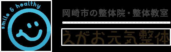 岡崎市の整体院・整体教室 えがお元気整体
